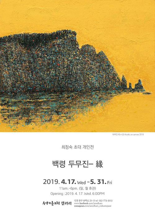 서담재 갤러리에서 열리는 최정숙 작가 개인전 포스터